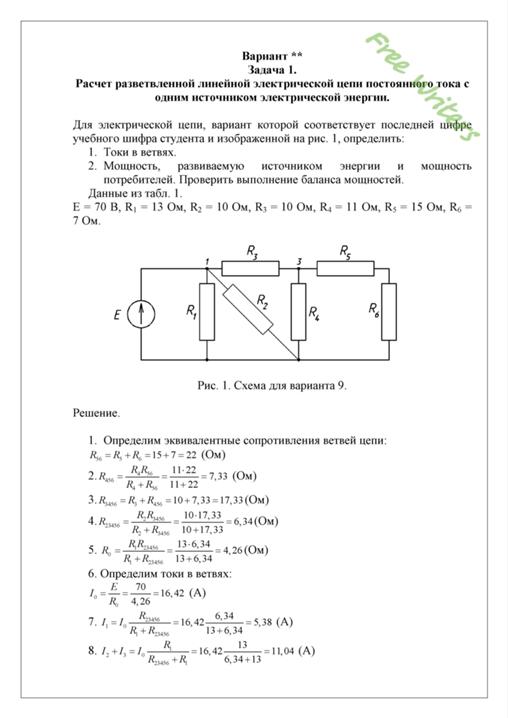 решебник по электротехнике